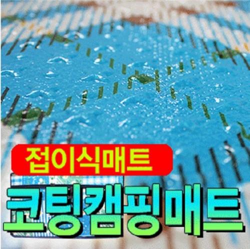 야외돗자리/캠핑매트 - 모든지도매